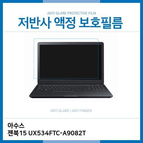 E.ASUS 젠북15 UX534FTC-A9082T 저반사 필름