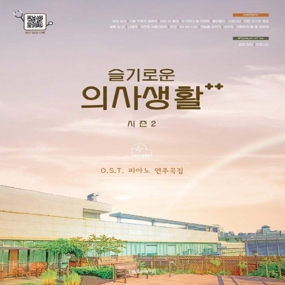 슬기로운 의사생활 시즌2 OST 피아노 연주곡집 음악세계