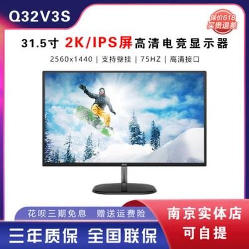 [해외] 컴퓨터모니터 AOC Q32V3 화이트 32인치 2K Q3279VWQ 고화질 게임 LCD  {패키지 종류:오류 발생시 문의 ( 셀러킹 )}  {색상 분류:03 32인치 2K Q32V