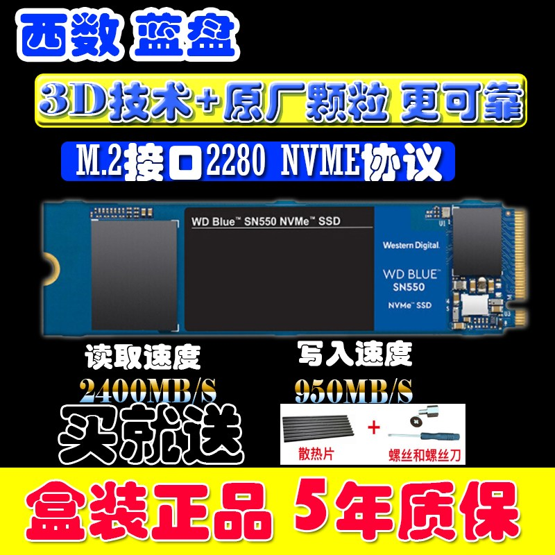 [해외] 외장SSD WD/SN550 500G1TB250G SSD NVMe M.2SSD  기본  T01-移대え洹몃┛