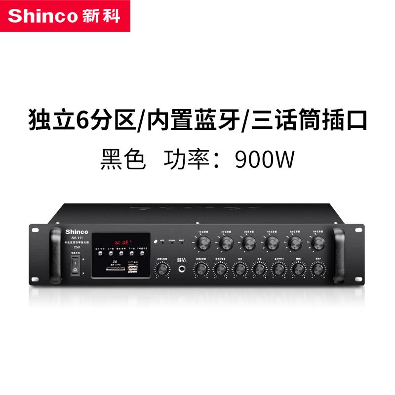 [해외] Shinco/ SHINCO AV111 고출력 전류전압파워앰프 배경음악 공장 벽걸이 사운드칼