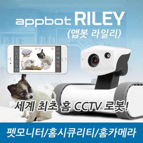 라일리 앱봇 홈카메라 로봇