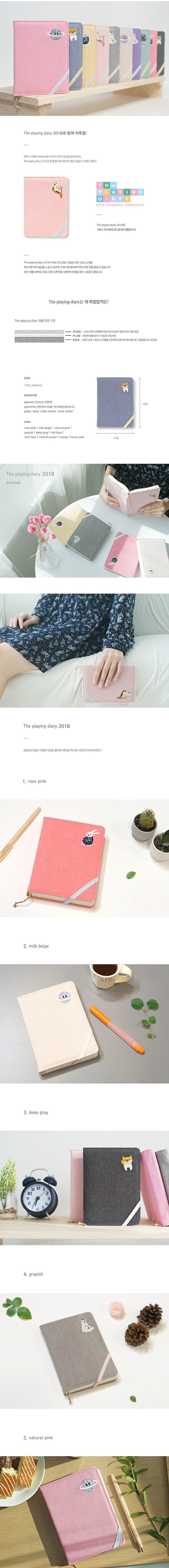 The Playing DIARY18,000원-돈북디자인문구, 다이어리/캘린더, 2018 다이어리, 일러스트바보사랑The Playing DIARY18,000원-돈북디자인문구, 다이어리/캘린더, 2018 다이어리, 일러스트바보사랑