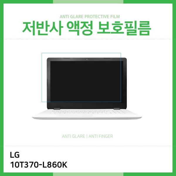 티플러스 LG 10T370-L860K 저반사 필름  상품선택  상품선택